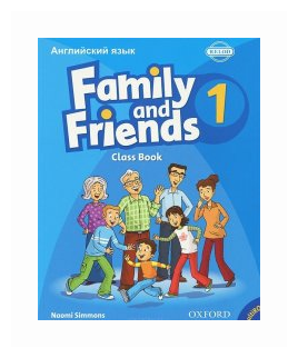 """Naomi Simmons """"Family and Friends 1 Class Book with Student's Site (Russian Edition)"""""""