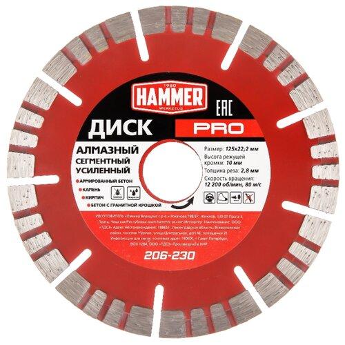цена на Диск алмазный отрезной 125x2.2x22.2 Hammer 206-230 1 шт.