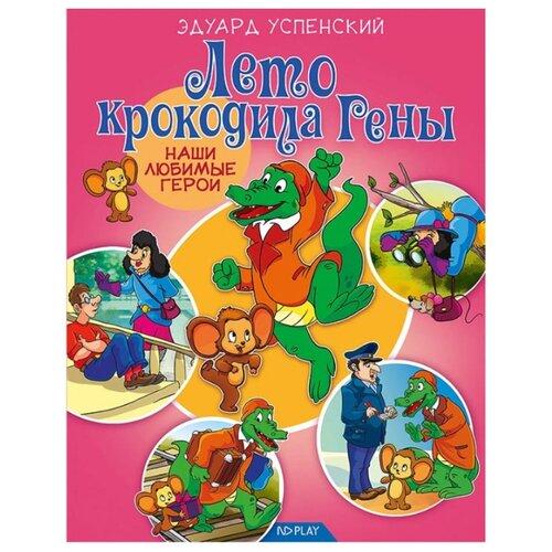 Успенский Э. Н. Наши любимые герои. Лето крокодила Гены , ND Play, Детская художественная литература  - купить со скидкой