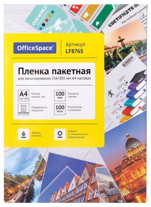 Пакетная пленка для ламинирования OfficeSpace A4 LF8765 100 мкм