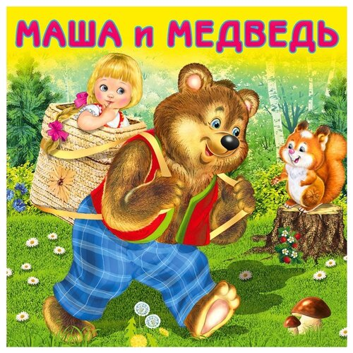 Купить Маша и медведь, Фламинго, Детская художественная литература