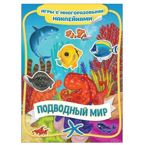 Фото - Книжка с наклейками Подводный мир. Игры с многоразовыми наклейками (Котятова Н.) истомина н собаки волшебные прозрачные страницы с наклейками