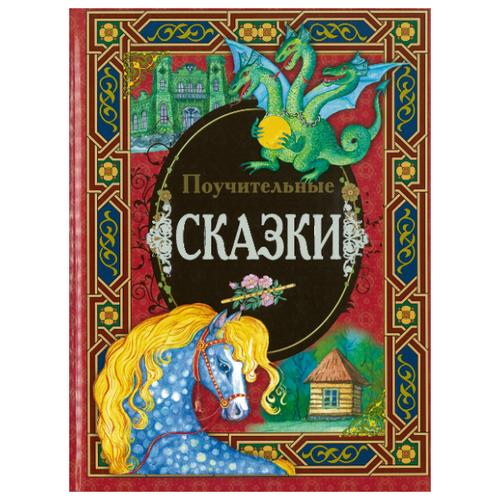 Купить Поучительные сказки, АСТ, Харвест, Детская художественная литература