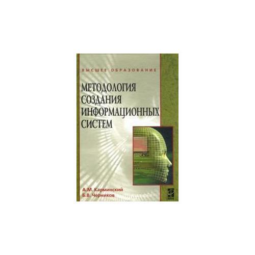 Карминский А.М. Методология создания информационных систем
