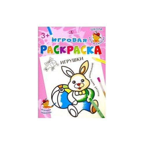 Фото - Детская литература Игровая раскраска. Игрушки. техническая литература