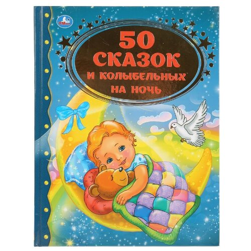 Купить Золотая классика. 50 сказок и колыбельных на ночь, Умка, Детская художественная литература