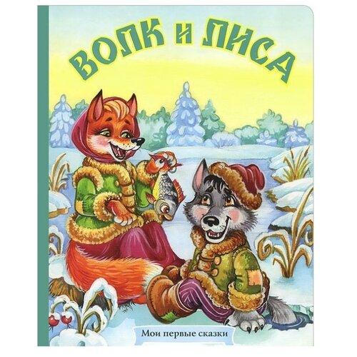 Купить Мои первые сказки. Волк и лиса, Улыбка, Книги для малышей