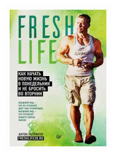 """Петряков А. """"FreshLife28. Как начать новую жизнь в понедельник и не бросить во вторник"""""""