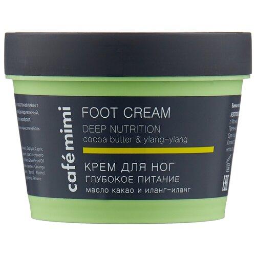 Cafe mimi Крем для ног Глубокое питание 110 мл баночка