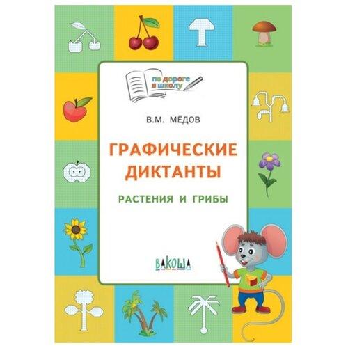 Купить Мёдов В.М. Графические диктанты. Растения и грибы. Тетрадь для занятий с детьми 5–7 лет , Вакоша, Учебные пособия