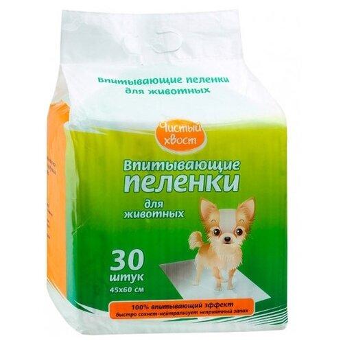 Пеленки для собак впитывающие Чистый хвост 56486/CT604530 45х60 см 30 шт. пеленки для собак впитывающие чистый хвост 68636 ct4560200 60х45 см 200 шт