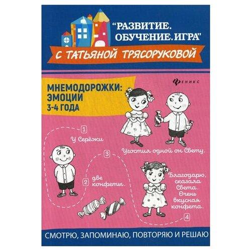 Купить Трясорукова Т.П. Мнемодорожки: эмоции: 3-4 года , Феникс, Учебные пособия