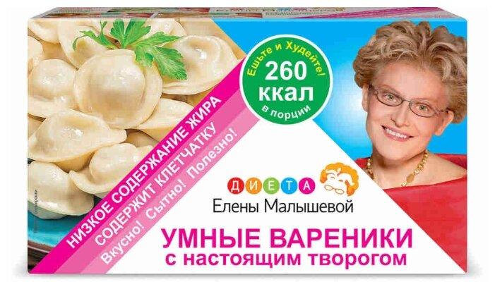 Похудение методом малышевой рецепты
