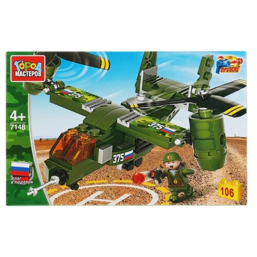 Купить Конструктор ГОРОД МАСТЕРОВ Армия 7148 Военный вертолет, Конструкторы