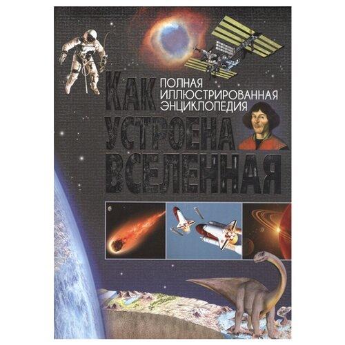Купить Как устроена Вселенная. Полная иллюстрированная энциклопедия, Владис, Познавательная литература