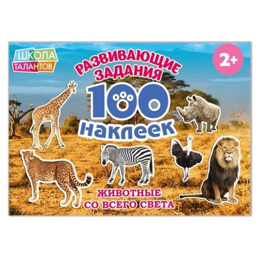 Купить Книжка с наклейками Животные со всего света , Школа талантов, Книжки с наклейками