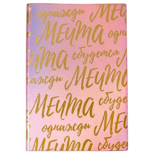 Купить Ежедневник ArtFox Мечта 4812814 недатированный, искусственная кожа, А5, 96 листов, розовый, Ежедневники, записные книжки