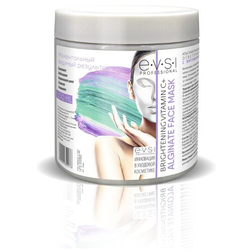 Фото - EVSI Premium Альгинатная Осветляющая с Витамином С маска, 500 мл альгинатная маска ellevon с витамином с 1000гр