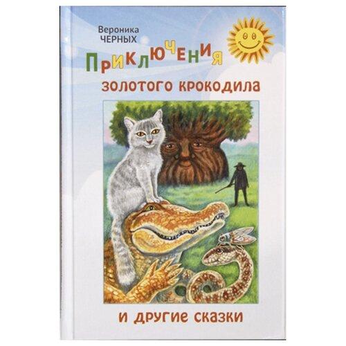 Купить Черных В. Н. Приключения золотого крокодила и другие сказки , СИМВОЛИК, Детская художественная литература