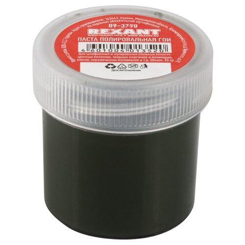 Универсальная полировальная паста REXANT ГОИ №2 для автомобильных фар/стекла/стальных сплавов, 30 г