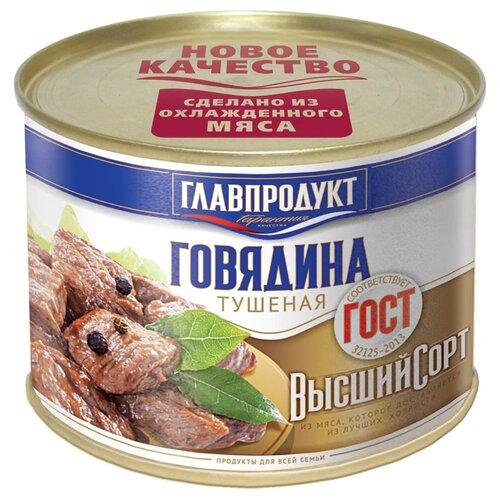 Главпродукт Говядина тушеная ГОСТ, высший сорт 525 г знаток говядина тушеная 525 г