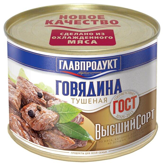 Главпродукт Говядина тушеная ГОСТ, высший сорт 525 г