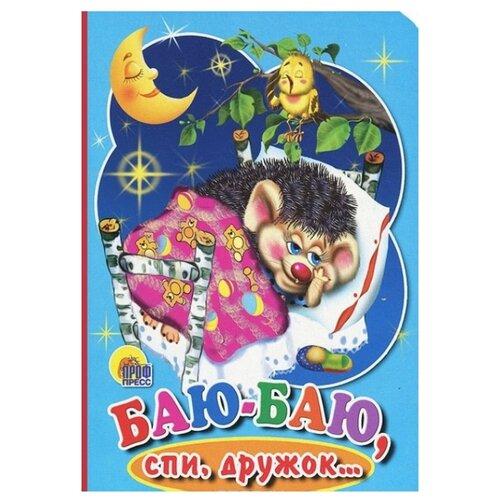 Купить Баю-баю, спи, дружок!, Prof-Press, Книги для малышей