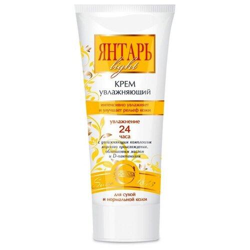 СВОБОДА Янтарь Light Крем для лица увлажняющий для сухой и нормальной кожи, 60 г