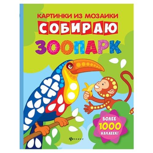 Книжка с наклейками