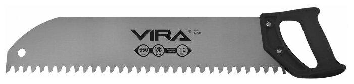 Ножовка многофункциональная Vira 802055 550 мм