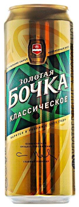 Пиво светлое Золотая Бочка Классическое 0,45 л