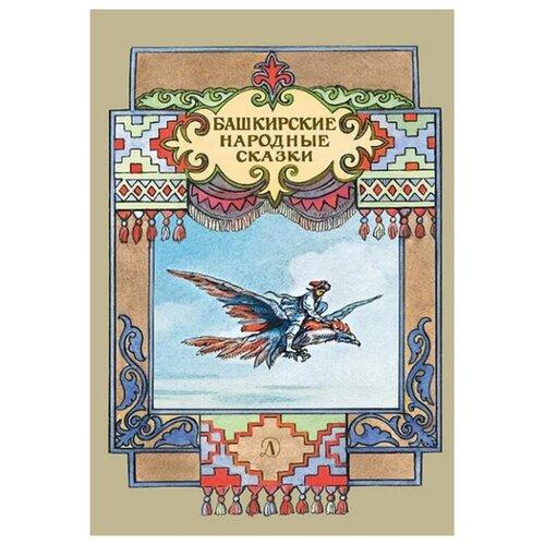 Купить Башкирские народные сказки, Детская литература, Детская художественная литература