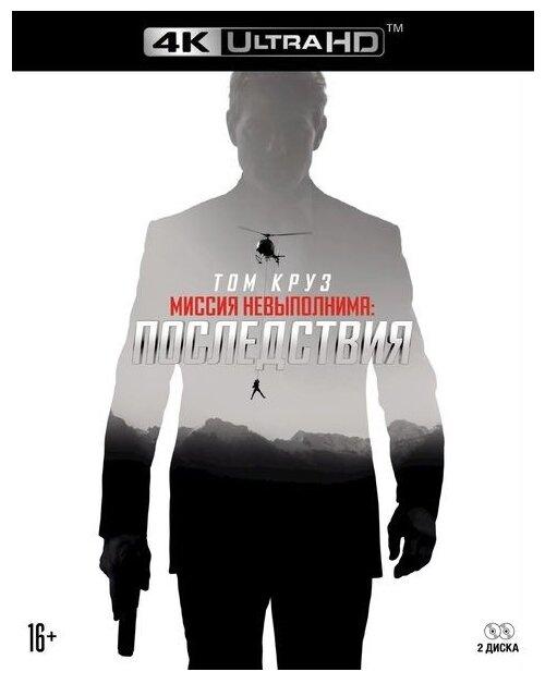 Миссия невыполнима: Последствия (2 Blu-ray 4K)