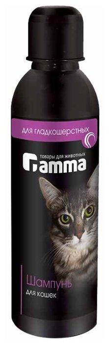 Шампунь Гамма для гладкошерстных кошек 250 мл
