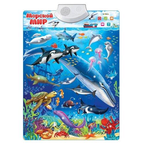 Купить Электронный плакат Zabiaka уд Морской мир SL-02028 3524470 синий/голубой, Обучающие плакаты