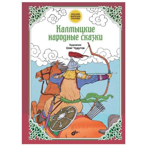 Купить Калмыцкие народные сказки, BHV, Детская художественная литература