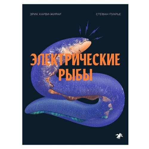 Харви-Жирар Э. Электрические рыбы