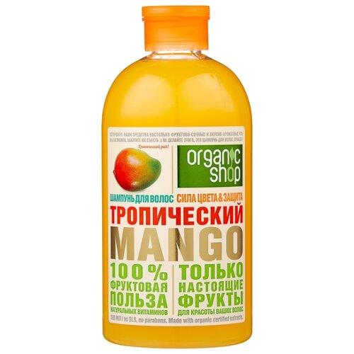Organic Shop шампунь Тропический манго сила цвета&защита 500 мл шампунь organic shop organic shop na026lwlqc83