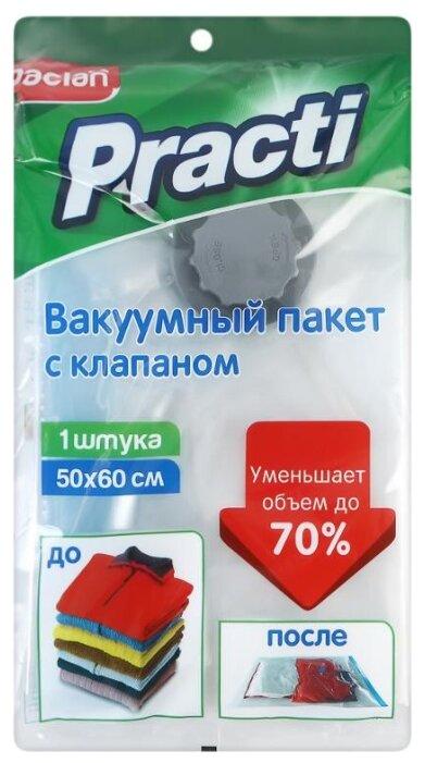Вакуумный пакет Paclan Practi 50х60 см