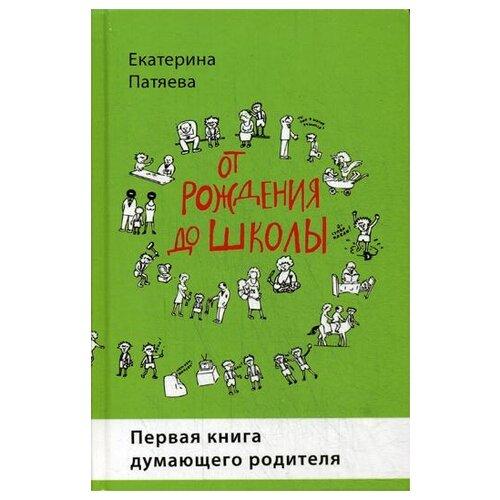 Фото - Патяева Е. От рождения до школы. 4-е изд. мазова е лунные рецепты благополучия 4 е изд