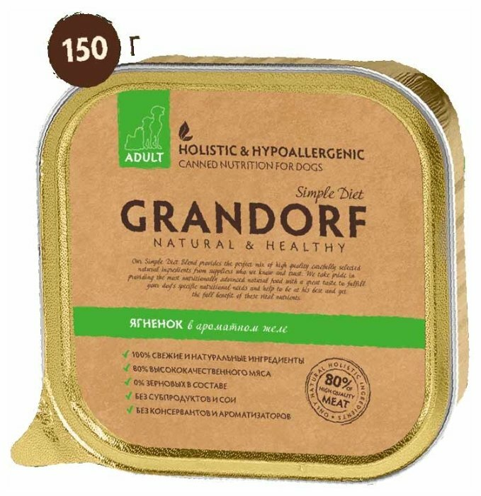 Корм для собак Grandorf Ягнёнок для взрослых собак всех пород