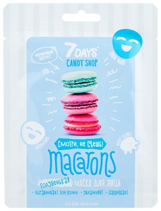 7DAYS маска Candy Shop Macarons с черничным