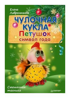 """Лаврентьева Елена """"Чулочная кукла. Петушок - символ года"""""""