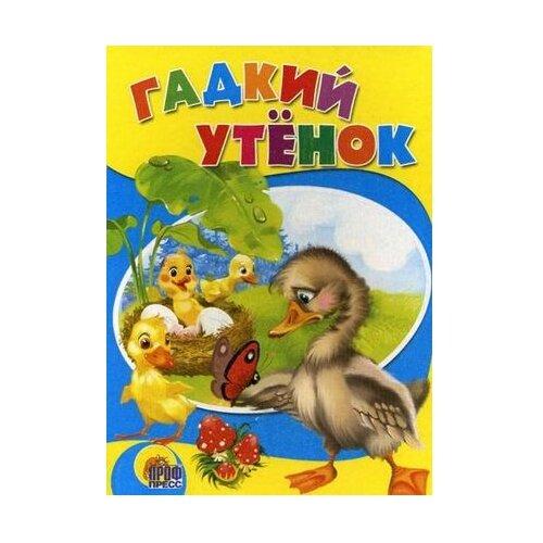 Купить Гадкий утенок, Prof-Press, Книги для малышей