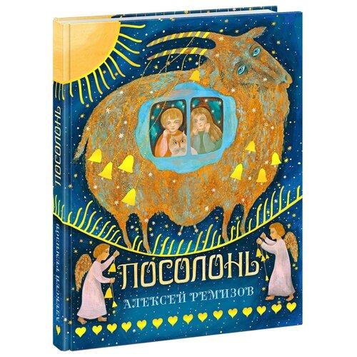 Купить Ремизов А.М., Данилова И.Ф. Посолонь , Нигма, Детская художественная литература