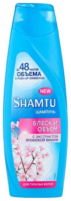 Shamtu шампунь до 48 часов объема