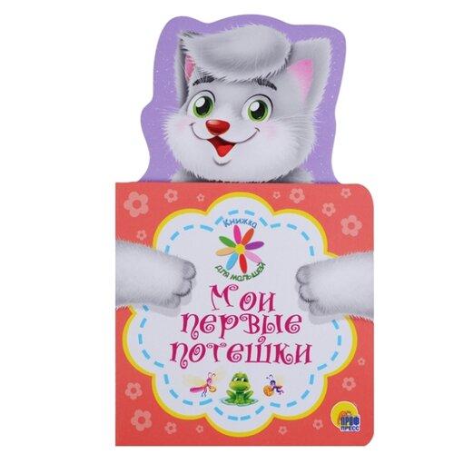 Купить Книжка для малышей. Мои первые потешки, Prof-Press, Книги для малышей
