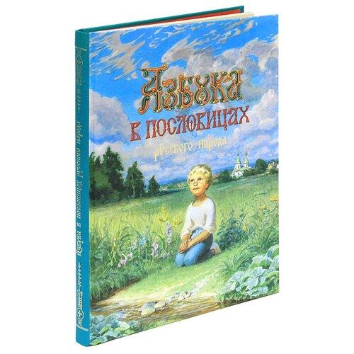 Купить Азбука в пословицах русского народа, Новоспасский монастырь, Учебные пособия