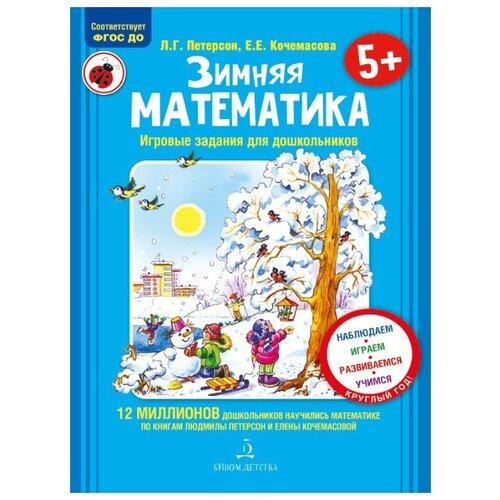 Купить Петерсон Л.Г. Зимняя математика. ФГОС ДО , Бином Детства, Учебные пособия