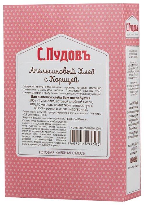 С.Пудовъ Смесь для выпечки хлеба Апельсиновый хлеб с корицей, 0.5 кг